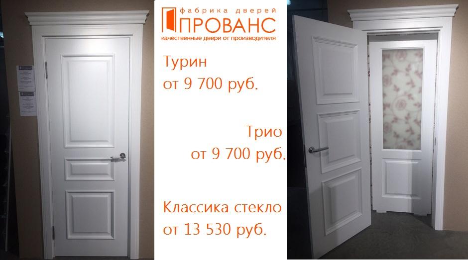 Межкомнатные двери «Прованс» в Калуге