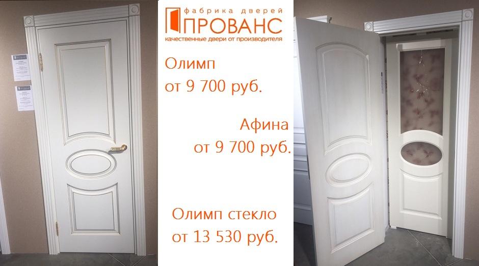 Межкомнатные двери «Прованс» Олимп